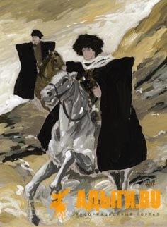 Имидж черкеса в книге бургундского путешественника первой половины ХV века Бертрандона де Ла Броквие