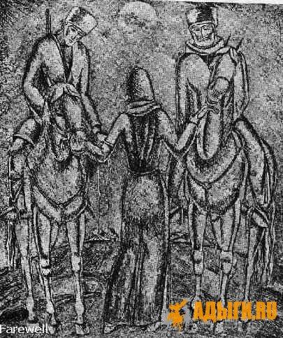 ТЕОФИЛ ЛАПИНСКИЙ (ТЕФФИК-БЕЙ) - ГОРЦЫ КАВКАЗА И ИХ ОСВОБОДИТЕЛЬНАЯ БОРЬБА ПРОТИВ РУССКИХ ЧАСТЬ -3