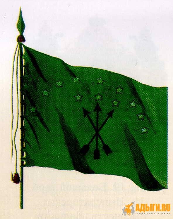 Флаги адыгов