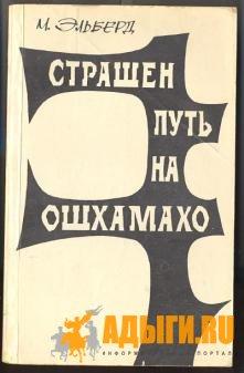 "М. Эльберд ""Страшен путь на Ошхамахо"""