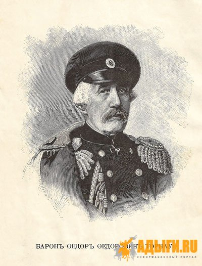 Ф. Ф. Торнау и его кавказские материалы XIX века