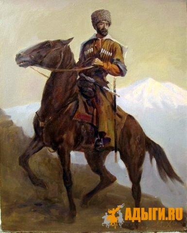 1837-й, май.Ответ абадзехского, шапсугского  обществ на воззвание Российского императора