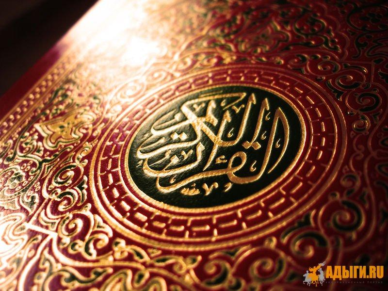 Особенности развития Ислама у Адыгов на Северо-Западном Кавказе