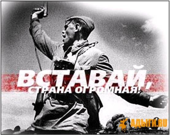 Черкесы во Второй мировой войне