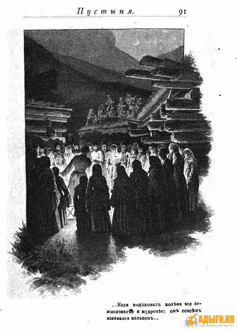 Верования, обряды и предрассудки у черкесов