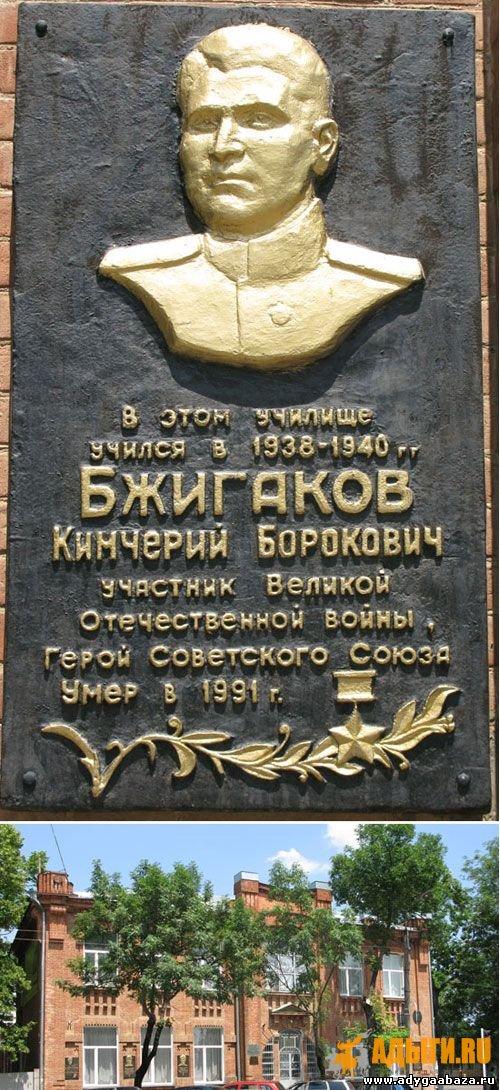 Бжигаков Камчари Барокович