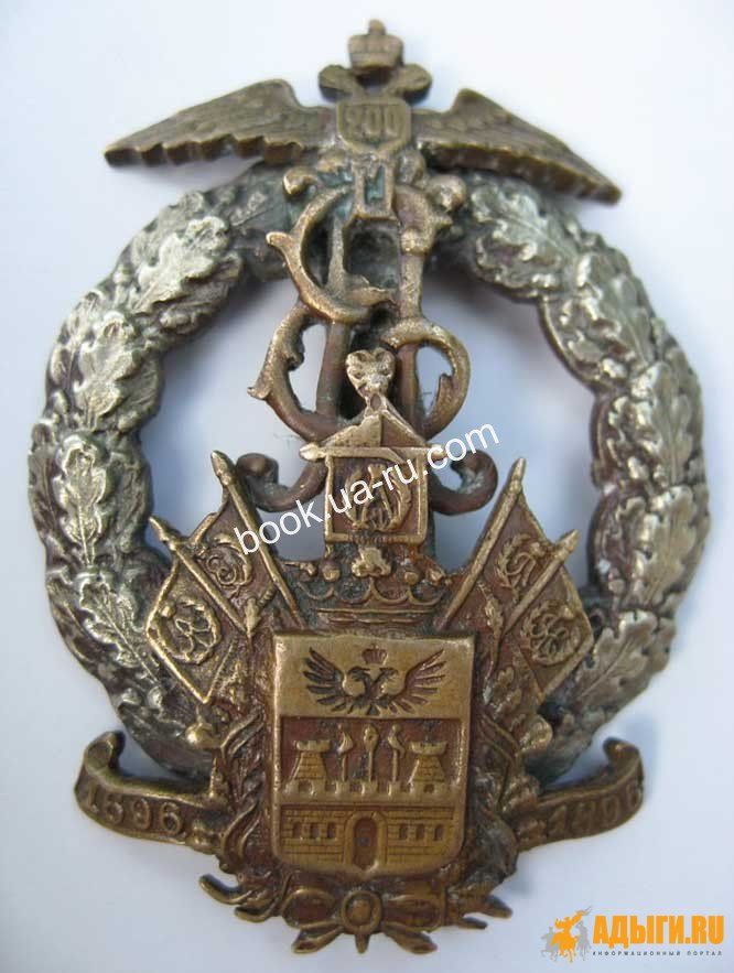 Знак Кубанского казачьего войска