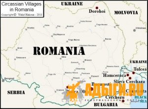 Черкесы Румынии