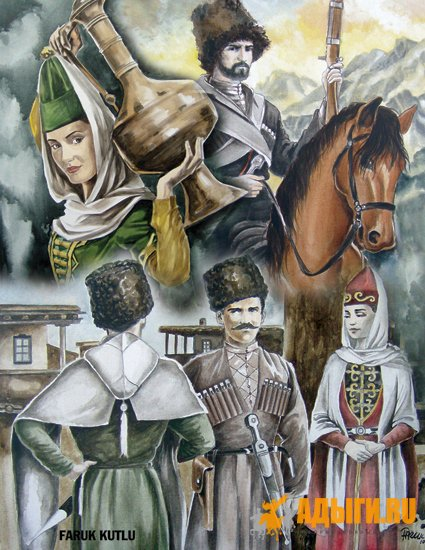 УЭРКЪ ХАБЗЭ (Адыгский дворянский кодекс чести)