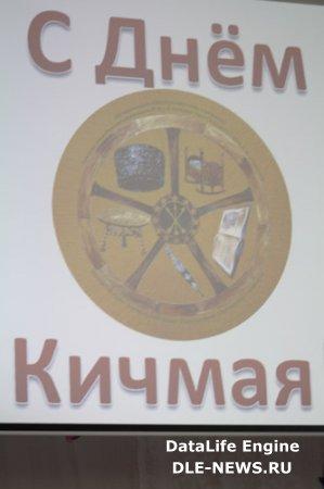 День аула в Кичмае