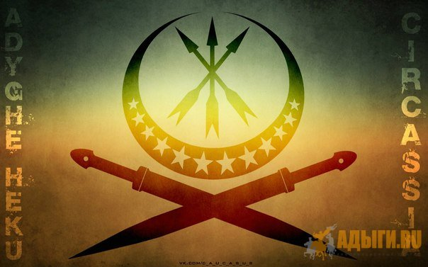 Фото дня - скоро день черкеского флага