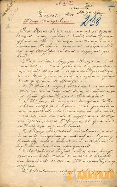 Ультиматум Абадзехам. 1863 г