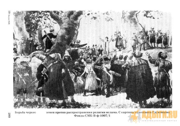 Предание о Нартшао Жамбееве и Таукасере Таове