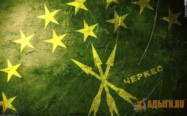 Черкесские национальные праздники и день национального траура