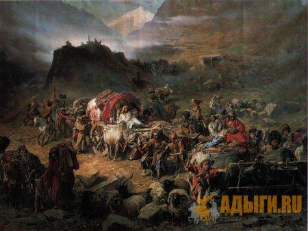 И.Н. Клинген о трагедии черкесов
