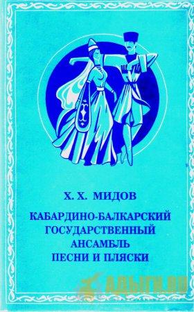 КАБАРДИНО-БАЛКАРСКИЙ ГОСУДАРСТВЕННЫЙ АНСАМБЛЬ ПЕСНИ И ПЛЯСКИ
