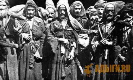 ТЕОФИЛ ЛАПИНСКИЙ : ГОРЦЫ КАВКАЗА И ИХ ОСВОБОДИТЕЛЬНАЯ БОРЬБА ПРОТИВ РУССКИХ