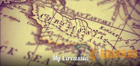 Ж.-Ш. Бесс о земле на Западе Кавказа