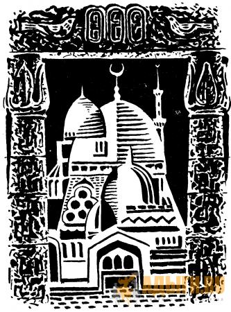 ЧЕРКЕССКИЕ СУЛТАНЫ 1382—1517