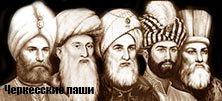 Черкесы в Сирии в османскую эпоху и в ХХ веке