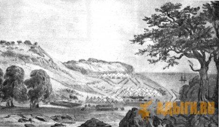 Взятие Сочи и завершение Кавказской войны