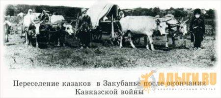 Заселение территории Западного Кавказа