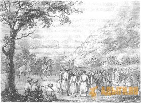 Ж. А. Лонгворт. ЧЕРКЕССКИЙ ТАНЕЦ «УДЖ ХУРАЙ». 1838