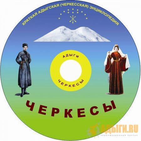 Краткая история черкесской письменности и языка. Блэкlар.