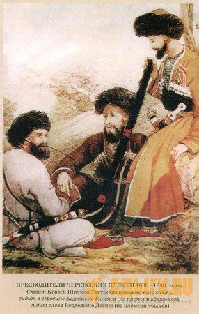 Предводители черкесов 1830-1840 годы.