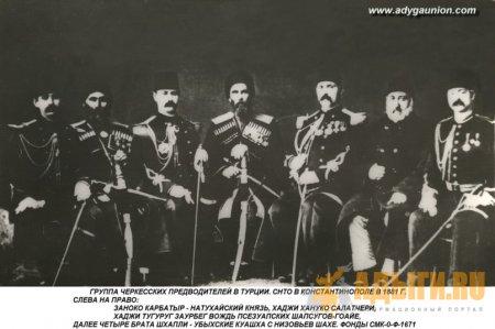 Группа черкесских предводителей в Турции