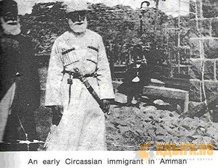 Первые черкесские иммигранты в Аммане