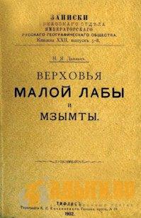 ����� � ���������� ��� ����� ��������� ������� (1894)