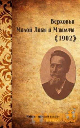 Верховья Малой Лабы и Мзымты (1902)