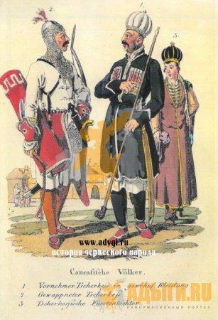 Черкесский князь в кольчуге