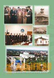 Ислам в Адыгее - Советский период