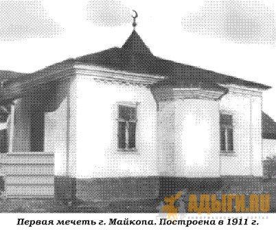 Мечети в городе Майкопе