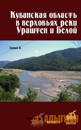 Кубанская область в Верховьях Ураштен и Белой