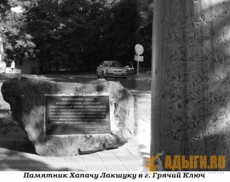 История зараждения Ислама в Тахтамукайском районе