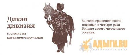 «Дикая дивизия» — кавалерийская дивизия