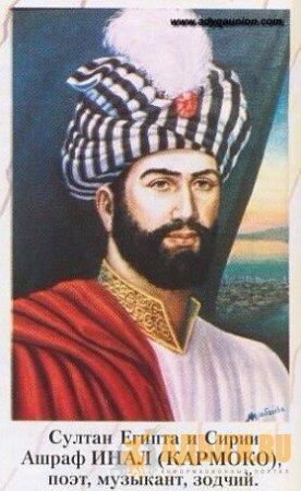 Черкесские султаны (мамлюки) правившие Египтом (1382-1517):