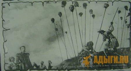 Самые страшные и трагические события в истории Кавказской войны