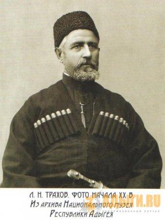 Лю Нахлуховича Трахова