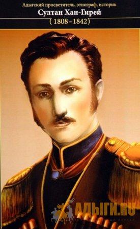 Султан Хан-Гирей. Собрание сочинений.