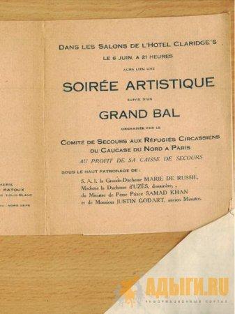 О кавказских организациях во Франции в 1920-1930-х гг. Архивный Пост.