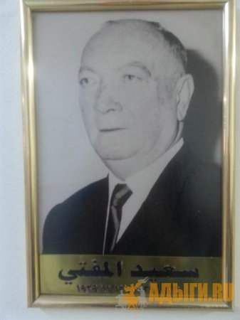 Саид аль-Муфти