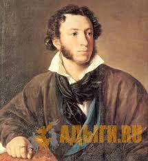А.С. Пушкин, 1829, «Путешествие в Арзрум»: