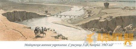 Город Майкоп - русская крепость