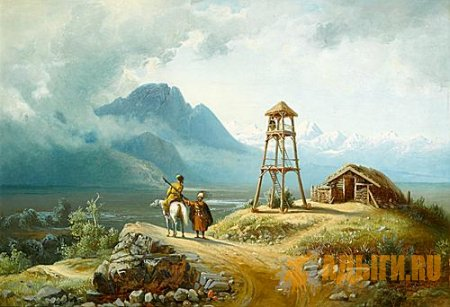 М.И. Венюков, Кавказские воспоминания (1861-1863):