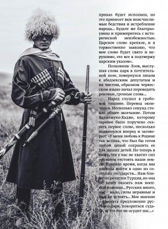 Журнал Адыги.RU