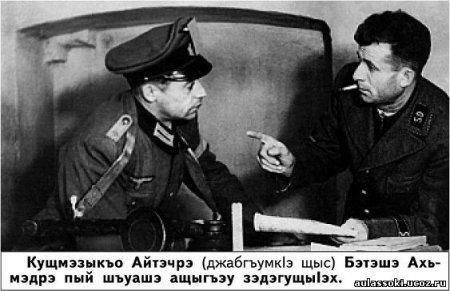 Два черкесских диверсанта из аула Лакшукай - майор Айтеч Кушмизоков и сержант Ахмед Баташев